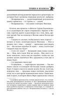 Исправленная летопись. Книга третья. Пушки и колокола — фото, картинка — 15