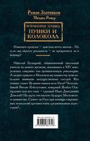 Исправленная летопись. Книга третья. Пушки и колокола — фото, картинка — 16