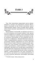 Исправленная летопись. Книга третья. Пушки и колокола — фото, картинка — 5