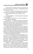 Исправленная летопись. Книга третья. Пушки и колокола — фото, картинка — 7