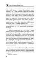 Исправленная летопись. Книга третья. Пушки и колокола — фото, картинка — 8