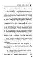 Исправленная летопись. Книга третья. Пушки и колокола — фото, картинка — 9