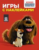 Тайная жизнь домашних животных. Игры с наклейками (красная) — фото, картинка — 1