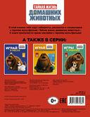 Тайная жизнь домашних животных. Игры с наклейками (красная) — фото, картинка — 2