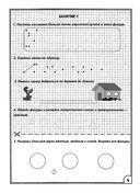 350 упражнений для подготовки детей к школе. Игры, задачи, основы письма и рисования — фото, картинка — 3