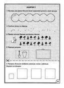 350 упражнений для подготовки детей к школе. Игры, задачи, основы письма и рисования — фото, картинка — 5