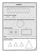 350 упражнений для подготовки детей к школе. Игры, задачи, основы письма и рисования — фото, картинка — 7