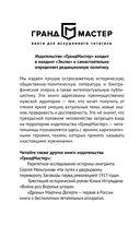 Преступные цели - преступные средства. Оккупационная политика фашистской Германии на территории СССР (1941-1944) — фото, картинка — 2