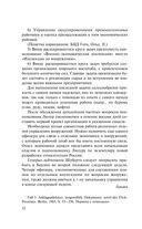 Преступные цели - преступные средства. Оккупационная политика фашистской Германии на территории СССР (1941-1944) — фото, картинка — 11