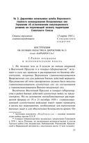 Преступные цели - преступные средства. Оккупационная политика фашистской Германии на территории СССР (1941-1944) — фото, картинка — 12