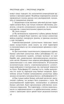 Преступные цели - преступные средства. Оккупационная политика фашистской Германии на территории СССР (1941-1944) — фото, картинка — 13