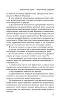 Преступные цели - преступные средства. Оккупационная политика фашистской Германии на территории СССР (1941-1944) — фото, картинка — 14