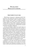 Преступные цели - преступные средства. Оккупационная политика фашистской Германии на территории СССР (1941-1944) — фото, картинка — 5