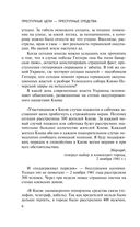 Преступные цели - преступные средства. Оккупационная политика фашистской Германии на территории СССР (1941-1944) — фото, картинка — 6