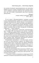 Преступные цели - преступные средства. Оккупационная политика фашистской Германии на территории СССР (1941-1944) — фото, картинка — 7
