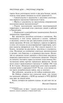 Преступные цели - преступные средства. Оккупационная политика фашистской Германии на территории СССР (1941-1944) — фото, картинка — 8