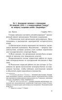 Преступные цели - преступные средства. Оккупационная политика фашистской Германии на территории СССР (1941-1944) — фото, картинка — 10