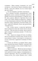 Самая страшная книга. 13 привидений — фото, картинка — 13