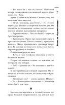 Самая страшная книга. 13 привидений — фото, картинка — 15