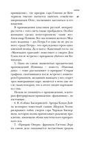 Самая страшная книга. 13 привидений — фото, картинка — 5