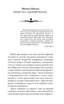 Самая страшная книга. 13 привидений — фото, картинка — 9