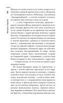 Самая страшная книга. 13 привидений — фото, картинка — 10