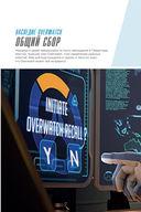 Overwatch. Дополненный официальный путеводитель по миру игры — фото, картинка — 12