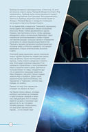 Overwatch. Дополненный официальный путеводитель по миру игры — фото, картинка — 14