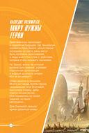 Overwatch. Дополненный официальный путеводитель по миру игры — фото, картинка — 4