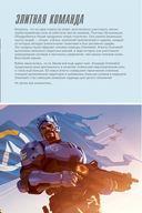 Overwatch. Дополненный официальный путеводитель по миру игры — фото, картинка — 7