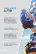 Overwatch. Дополненный официальный путеводитель по миру игры — фото, картинка — 8