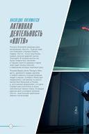Overwatch. Дополненный официальный путеводитель по миру игры — фото, картинка — 10