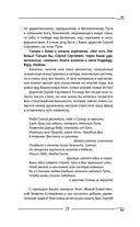 Творение Мира. Информационно-энергетическое Учение. Начальный курс — фото, картинка — 13