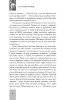 Евгений Евстигнеев. Я жив... — фото, картинка — 7