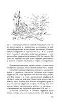 Виноград. Практические советы по выращиванию — фото, картинка — 15