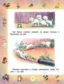 100 любимых маленьких сказок — фото, картинка — 14