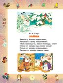 100 любимых маленьких сказок — фото, картинка — 4