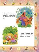 100 любимых маленьких сказок — фото, картинка — 7