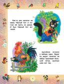 100 любимых маленьких сказок — фото, картинка — 8
