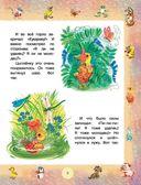 100 любимых маленьких сказок — фото, картинка — 9