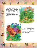 100 любимых маленьких сказок — фото, картинка — 10