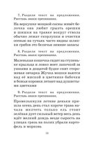 Полный курс русского языка. 2 класс — фото, картинка — 10