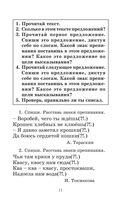 Полный курс русского языка. 2 класс — фото, картинка — 11