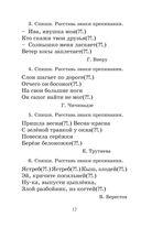 Полный курс русского языка. 2 класс — фото, картинка — 12