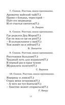 Полный курс русского языка. 2 класс — фото, картинка — 13