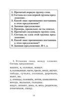 Полный курс русского языка. 2 класс — фото, картинка — 14