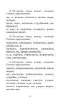 Полный курс русского языка. 2 класс — фото, картинка — 15