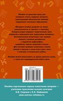 Полный курс русского языка. 2 класс — фото, картинка — 16