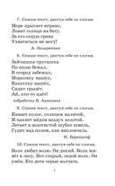 Полный курс русского языка. 2 класс — фото, картинка — 7