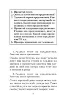 Полный курс русского языка. 2 класс — фото, картинка — 8